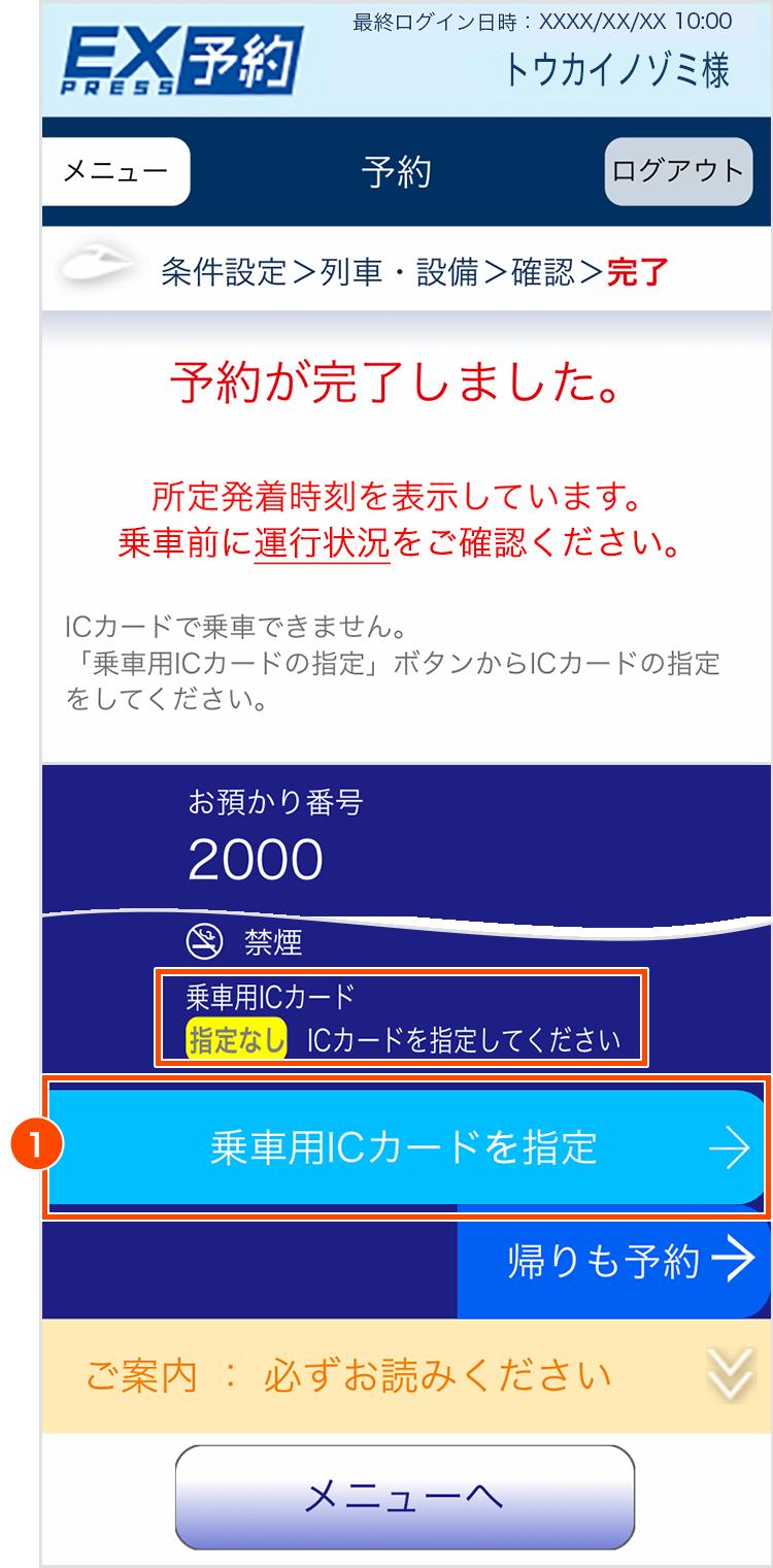 乗車用ICカードの指定方法|予約・乗車ガイド|エクスプレス予約 ...